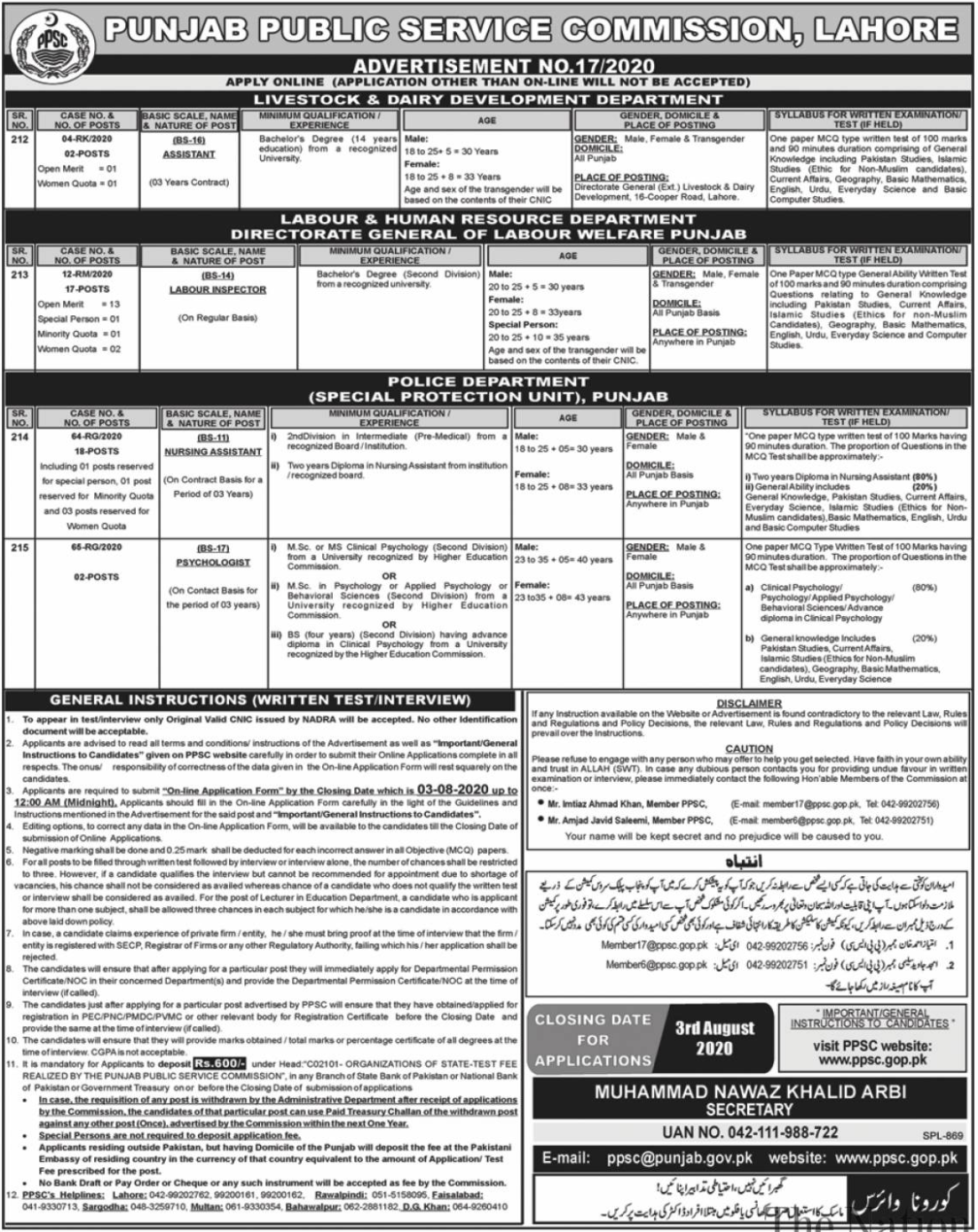 Labour Inspector Jobs July 2020 – Punjab Public service commission