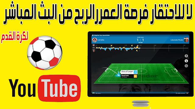 طريقة الربح من البث المباشر لمباريات كرة القدم