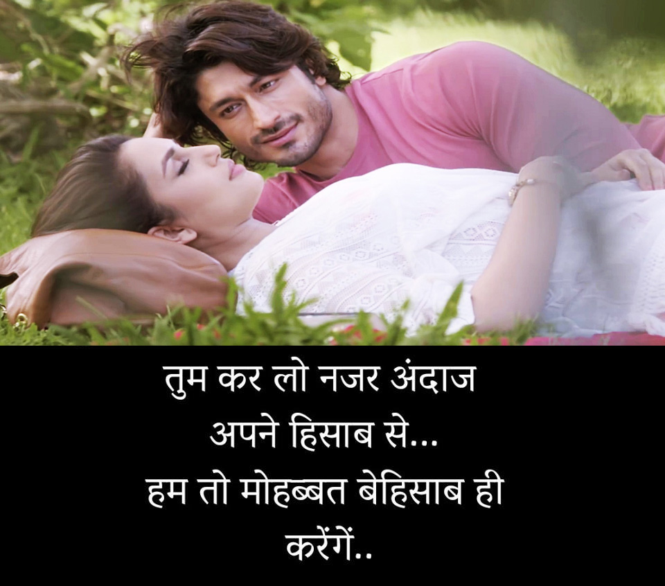 Best Romantic Love Shayari Status