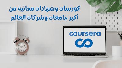 موقع كورسيرا (coursera): احصل على كورسات مجانية من أكبر جامعات العالم