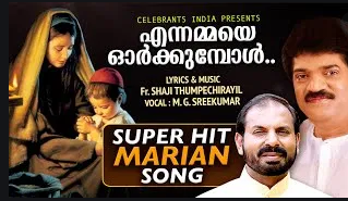 En ammaye orkumbol lyrics in malayalam