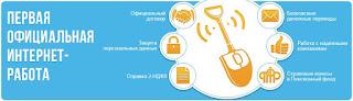 Официальная работа в интернете krokolid.ru