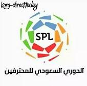 آخر الانتقالات الشتوية في الدوري السعودي 2020 شهر مايو 5