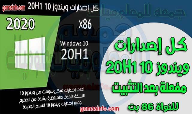 تحميل كل إصدارات ويندوز 10 20H1 | سبتمبر 2020 | x86