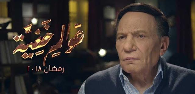 ننشر مواعيد عرض مسلسل عوالم خفية في رمضان 2018 والقنوات الناقلة