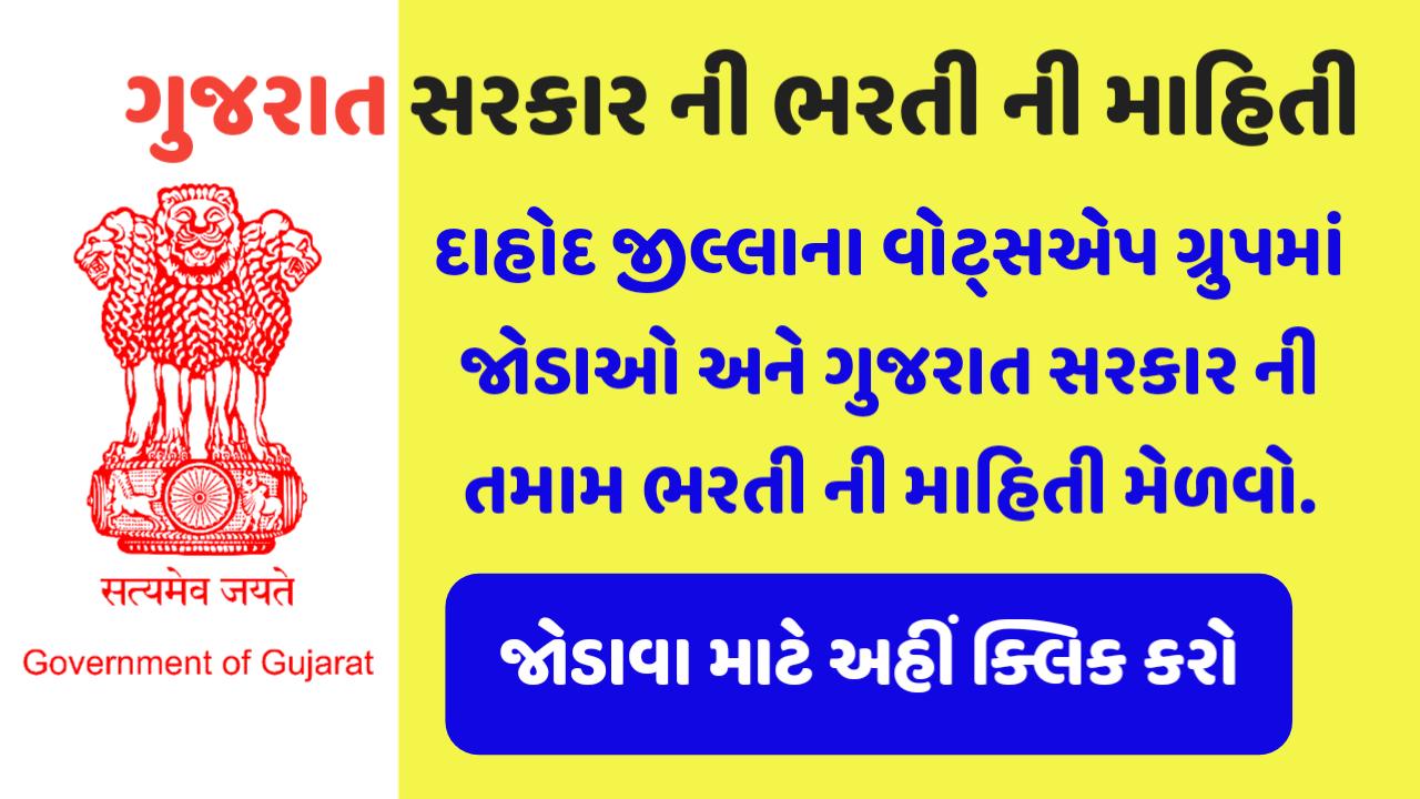 Dahod Ojas Maru Gujarat Whatsapp Group Link