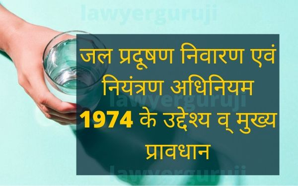 what-is-water-prevention-and-control-of-pollution-act-1974