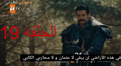 مسلسل قيامة عثمان الحلقة 19 التاسعة عشر  مترجمه للعربيه كامله