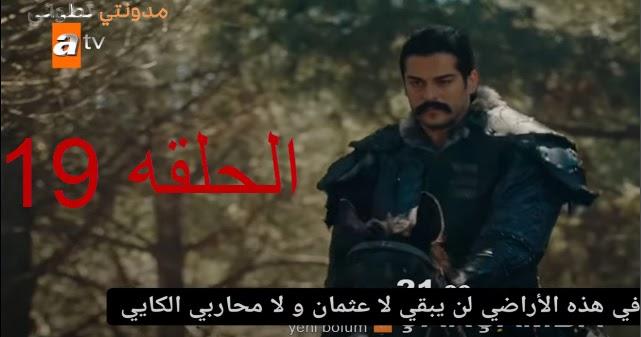 مسلسل عثمان الحلقه الاخيره