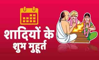 2021 Hindu Marriage Dates Muhurat