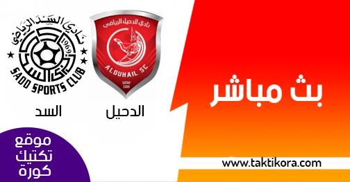 مشاهدة مباراة السد القطري والدحيل بث مباشر اليوم 16-05-2019 كأس قطر