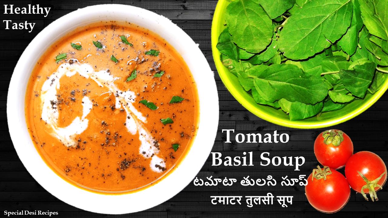 tomato basil soup specialdesirecipes