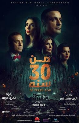 احمد السقا, افلام, افلام حصرية, افلام عربي, تحميل, تحميل فيلم من 30 سنة, فيلم, مشاهدة, مشاهدة من 30 سنة, من 30 سنة,