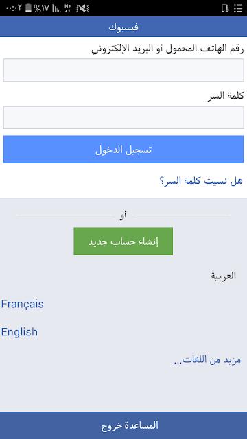 تطبيق جديد لتصفح الفيسبوك بالمجان حتى لو لم تكن تتوفر على رصيد | فيس بوك مجانا بدون رصيد