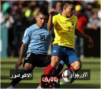 مشاهدة مباراة اوروجواي والاكوادور بث مباشر اليوم في كوبا أمريكا