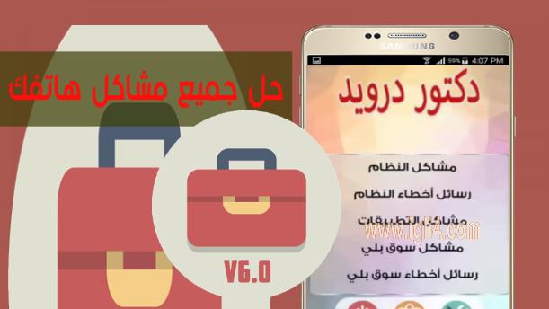 تطبيق جديد ورهيب لحل أغلب مشاكل هواتف الأندرويد بالعربي و بدون روت