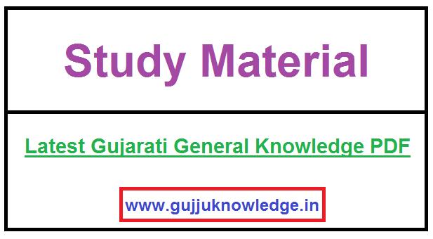 Latest Gujarati General Knowledge PDF File.