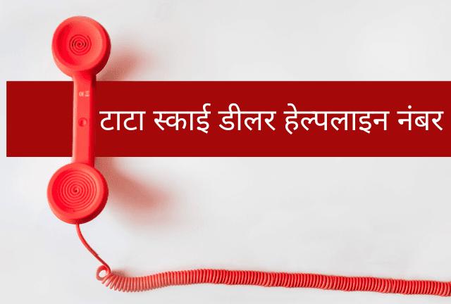 Tata Sky Dealer Helpline Number