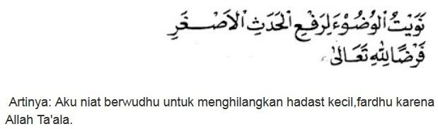 Doa Sebelum Wudhu.jpg
