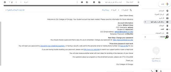 البريد التعليمي  edu email