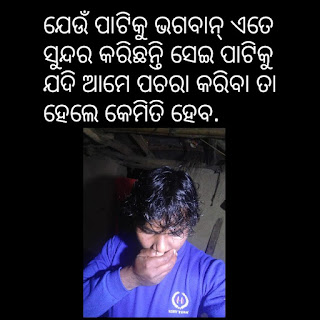 mukha durgandharu nukti . mouth smell problem solution in odia