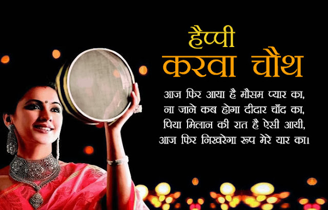 Karwa Chauth Moon Wallpapers Images Pics Free Download