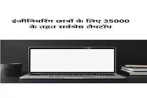 इंजीनियरिंग छात्रों के लिए 35000 के तहत सबसे अच्छे लैपटॉप-Best Laptop Under 35000