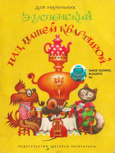 Успенский Над нашей квартирой книжка-малышка СССР советская обложка жёлтая самовар кошка собака мышка пьют чай.