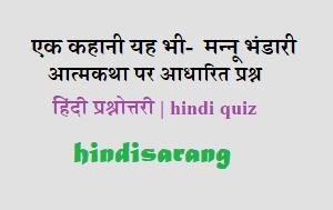 ek-kahani-yeh-bhi-quiz-1