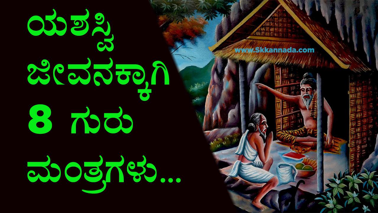 ಯಶಸ್ವಿ ಜೀವನಕ್ಕಾಗಿ 8 ಗುರು ಮಂತ್ರಗಳು - 8 Tricks for Successful Life in Kannada