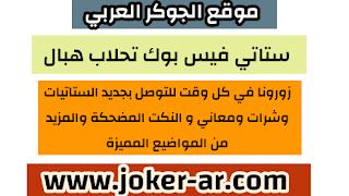 ستاتي فيس بوك تحلاب هبال 2021 شرات ومعاني قصف ضحك مقصودة للبنات - الجوكر العربي