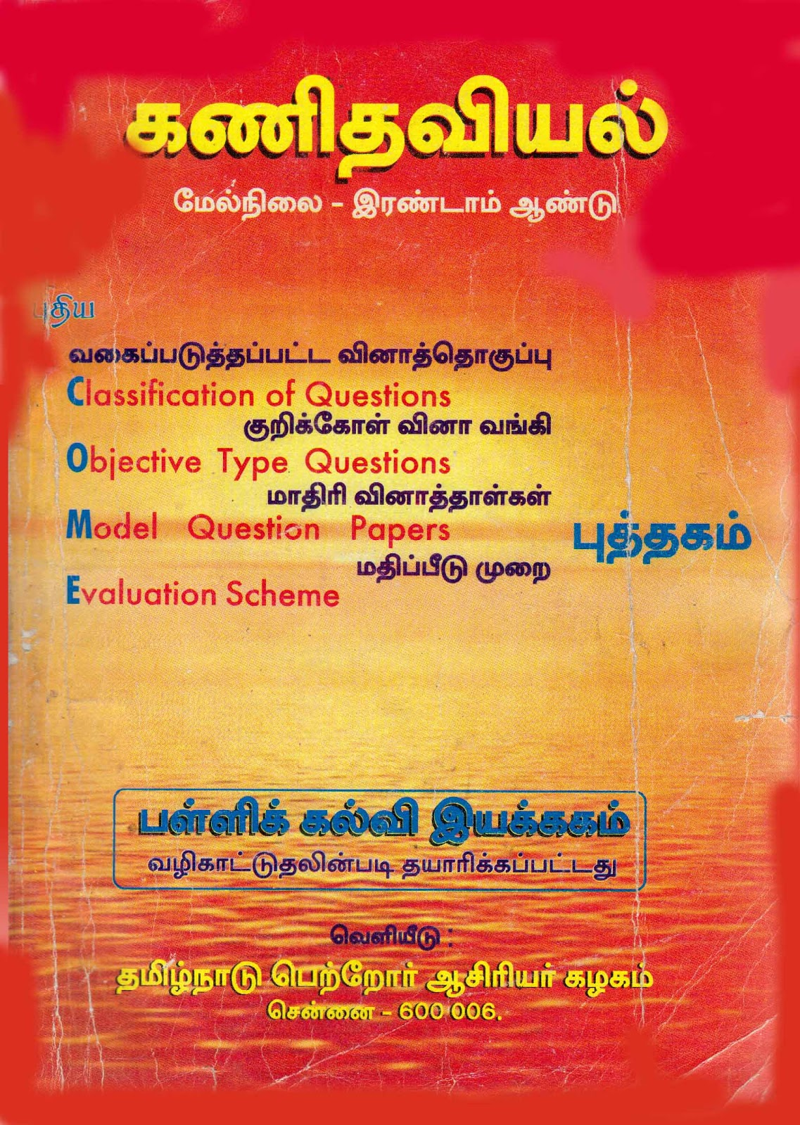 12th maths come book free download tamil medium tnschools co in rh tnschools co in Math Worksheets for 10th Graders 10th standard maths guide tamil nadu