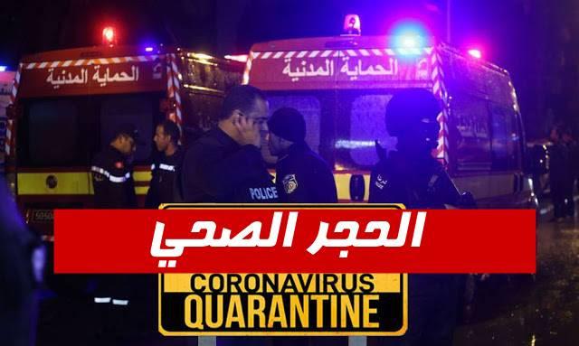 تونس حظر جولان