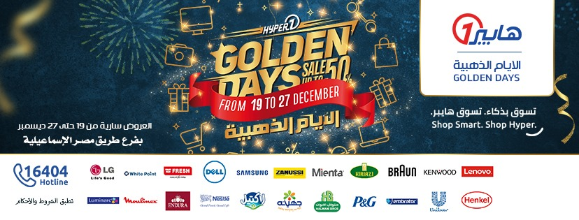 عروض هايبر وان الايام الذهبية من 19 ديسمبر حتى 27 ديسمبر 2019