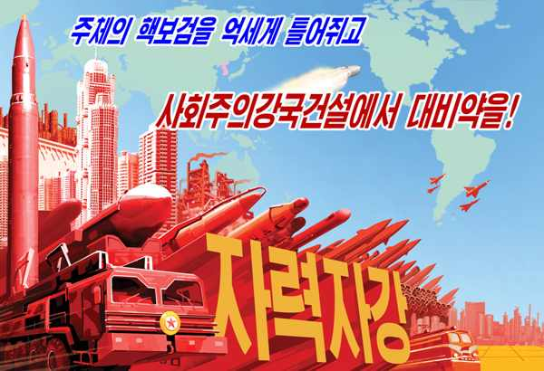 DPRK Poster: Nuclear Sword in Hand
