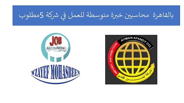 مطلوب 5 محاسبين خبرة متوسطة للعمل في شركة  بالقاهرة - وظائف محاسبين