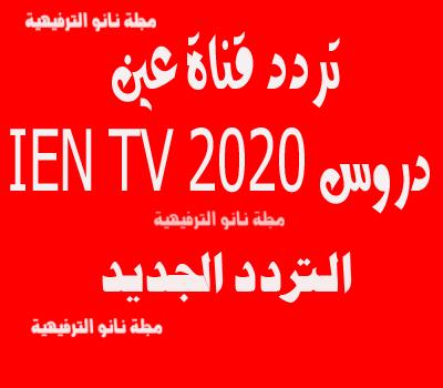 السعودية اليوم : تردد قناة عين دروس IEN TV الجديد على قمر النايل سات والعرب سات مباشر