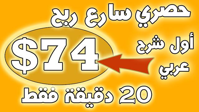 ربح 74 دولار يوميا في 20 دقيقة فقط الربح من الانترنت مجانا للمبتدئين أول شرح عربي سارع