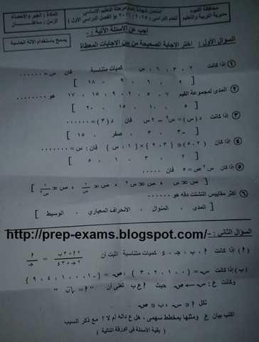 ورقة امتحان الجبر للصف الثالث الاعدادى محافظة الفيوم 2016