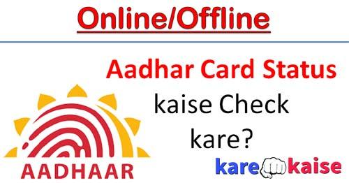 Aadhar-Card-Status-Check-online