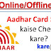 Mobile se Aadhar Card Status Check online in हिन्दी.