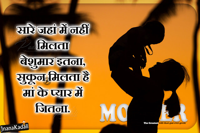 mother quotes in hindi, mother loving quotes in hindi, mother shayari in hindi