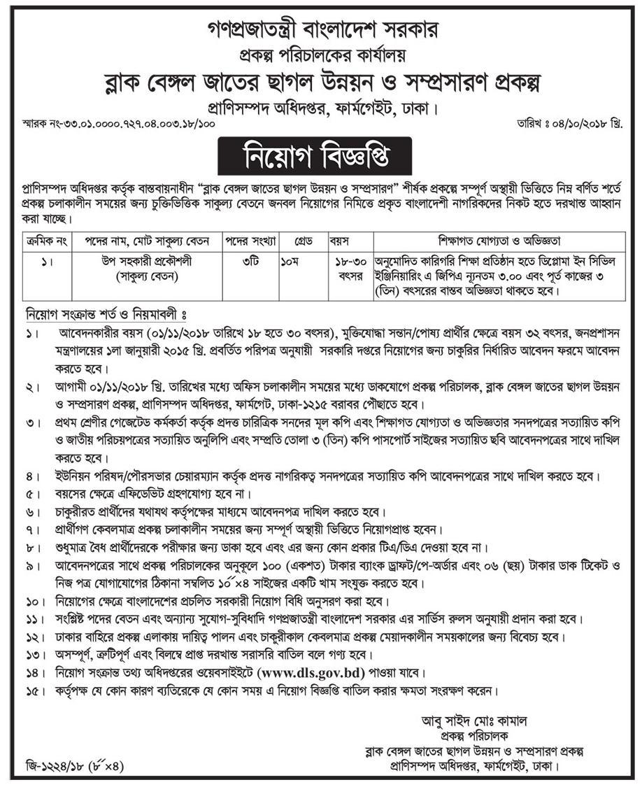 Department of Livestock Services (DLS) Job Circular 2018