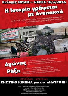 Ενωτικό Κίνημα για την Ανατροπή: Αγκαλιά στον μεσαίωνα του μισογυνισμού κράτος, ιεράρχες και μεγαλοκαθηγητές