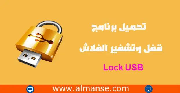 download Lock USB