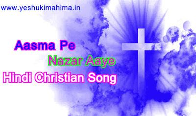 Aasma Pe Nazar Aaye, आसमा पे नजर आए, Hindi Christian Song Lyrics