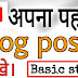 आसानी से समझे How to write blog post | blog post kaise likhe
