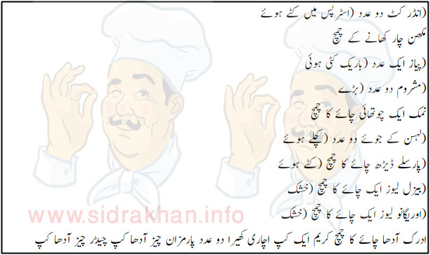 Steak Creamed in Urdu