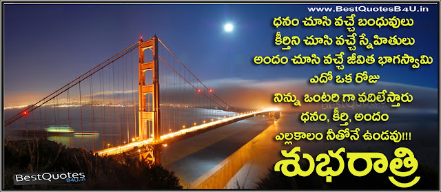 good night telugu quotes with beautiful thoughts