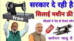 प्रधानमंत्री मुफ्त सिलाई मशीन योजना ऑनलाइन आवेदन हिंदी PDF